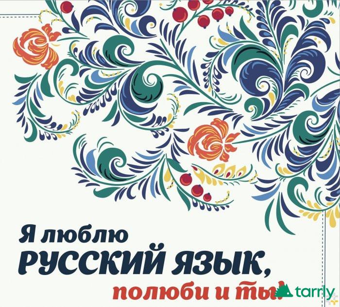 Снимка номер 1 за Частни уроци по Руски език