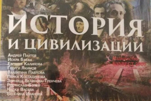 Снимка номер 4 за Учебници по История за 9-ти клас на български и на английски