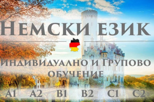 Снимка номер 1 за Немски език B1 – групово обучение