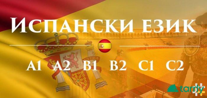 Снимка номер 1 за Испански език А1 – групово обучение