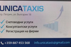 Снимка номер 1 за Счетоводни и консултантски услуги