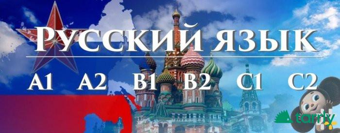 Снимка номер 1 за Руски език B1, B2 – индивидуално обучение