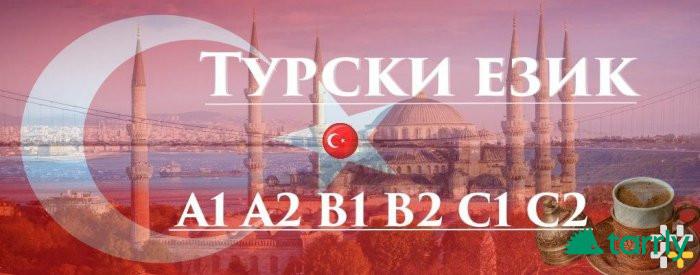 Снимка номер 1 за Турски език А1, А2 – индивидуално обучение