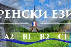 Снимка номер 1 за Френски език А1, А2 – индивидуално обучение