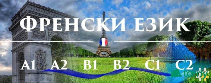 Снимка номер 1 за Френски език B1, B2 – индивидуално обучение