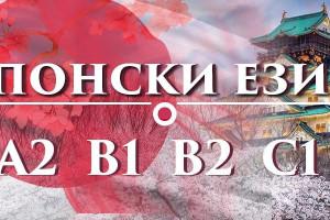 Снимка номер 1 за Японски език А1 И А2 – индивидуално обучение