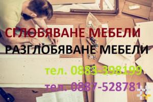 Снимка номер 2 за Хамалски услуги  София