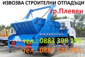 Снимка номер 1 за Контейнери за отпадъци Плевен Конструкт ООД