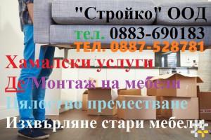 Снимка номер 4 за Мебелен монтаж Плевен Конструкт БГ тел 0883-398199, Мебелист, Дърводелец