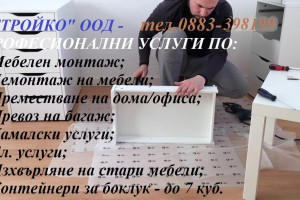 """Снимка номер 1 за Демонтаж на мебели Плевен фирма """"Конструкт"""" БГ, Дърводелец"""