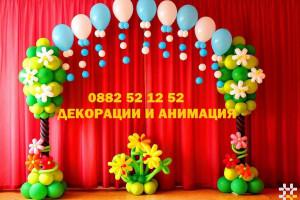 Снимка номер 1 за Анимация и украса на детски празници, свадби и кръюенета, юбилеи