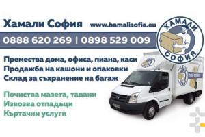 Снимка номер 1 за Хамали и Хамалски услуги София