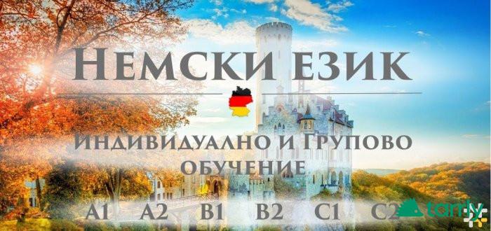 Снимка номер 1 за Немски език – групово обучение НИВО А1 – 120 учебни часа